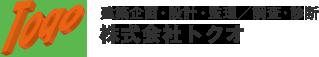 Toqo 建築企画・設計・監理/調査・診断 株式会社トクオ