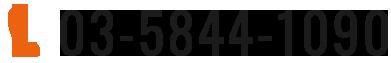 03-5844-1090