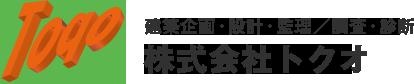 建築企画・設計・監理/調査・診断 株式会社トクオ